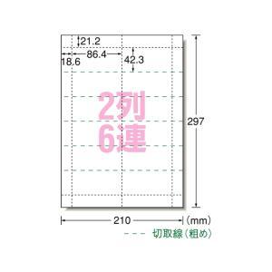 エーワン/手作りチケット連続タイプ A4 2列...の関連商品4