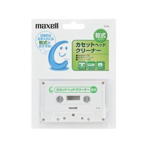 マクセル/カセットヘッドクリーナー(乾式)/CT-CL|cocodecow