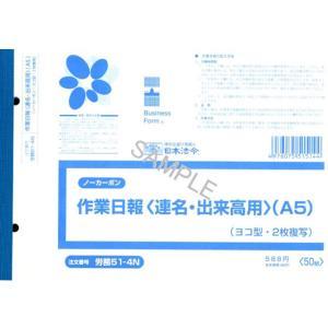 日本法令/ノーカーボン作業日報 A5 50組/労務51-4N|cocodecow