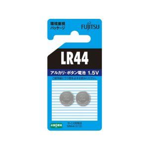 富士通/アルカリボタン電池 LR44 2個/LR44C(2B)N