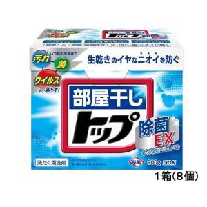 ライオン/部屋干しトップ除菌EX 0.9kg×8個
