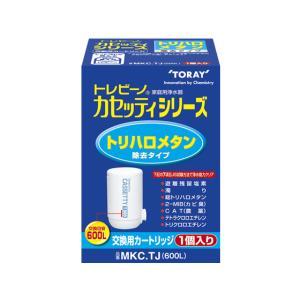 東レ/トレビーノ カセッティ 交換カートリッジ/MKC.TJ