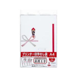今村紙工/プリンター印字のし紙A4 多当祝儀 10枚/TT-0401|cocodecow