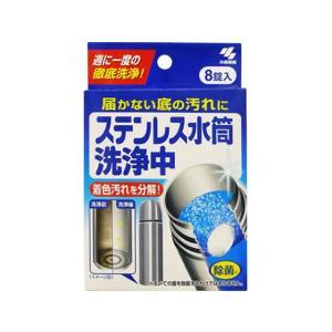 小林製薬/ステンレス水筒洗浄中 8錠入