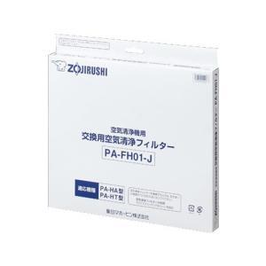 象印/空気清浄機交換用フィルター/PA-FH01-J