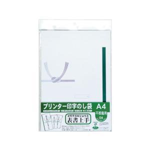 今村紙工/プリンター印字のし紙A4 不祝儀用 10枚/TT-0402|cocodecow