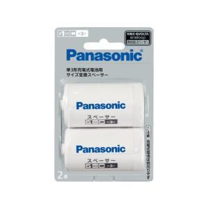パナソニック/スペーサー 単1用 2本入/BQ...の関連商品8