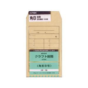 オキナ/クラフト封筒 角8 85g/m2 会費 100枚/KP8K|cocodecow