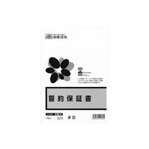 日本法令/誓約保証書 B4 10枚入/労務18|cocodecow