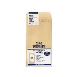 マルアイ/ワンタッチ事務用封筒長3 クラフト85g/m2 100枚/PNO-138|cocodecow