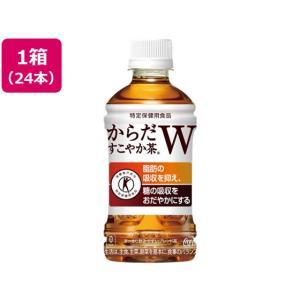 コカ・コーラ/からだすこやか茶W 350ml×24本|cocodecow