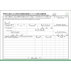 日本法令/免税購入者誓約書記録票/消費税1-1