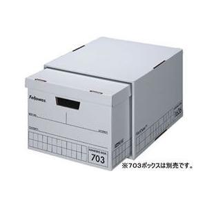 【商品説明】703ボックス(A4ファイルサイズ)専用のボックスシェル。積み重ねても引き出しのように簡...
