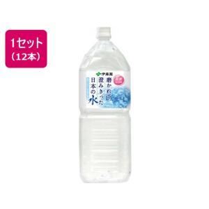 伊藤園/磨かれて、澄みきった日本の水 2L×12本/669|cocodecow