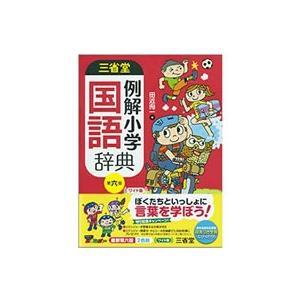 三省堂/例解小学国語辞典 A5サイズワイド版/9784385138862の画像