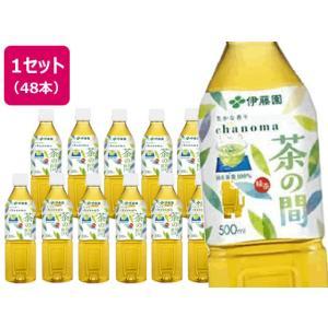 お茶 伊藤園 茶の間 500ml 48本 (24本×2箱) 緑茶 国産 茶葉 ペットボトル 送料無料 箱買い ケース|cocodecow