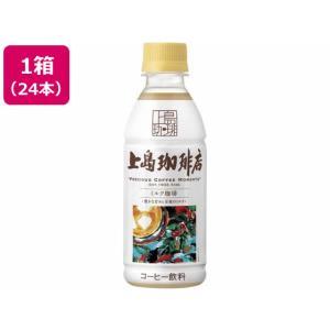 UCC/上島珈琲店 ミルク珈琲 270mlPET 24本|cocodecow