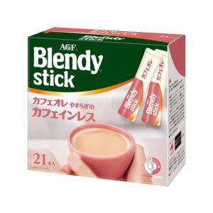 【商品説明】カフェイン97%カットコーヒー使用。ミルクと溶けあうコクとやすらぎのカフェインレスカフェ...