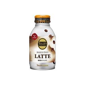 【商品説明】コーヒーショップで味わうような、ミルクだけの甘みでコーヒーの味わいを引き立てたカフェラテ...