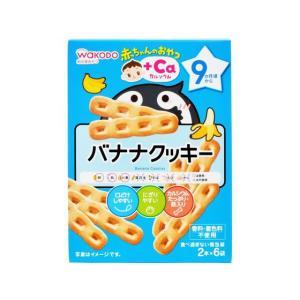 和光堂/赤ちゃんのおやつ+Ca バナナクッキー 2本×6袋|cocodecow