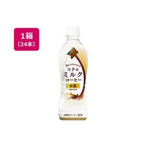 ダイドードリンコ/ダイドーブレンドコクのミルクコーヒー 微糖430ml*24本|cocodecow