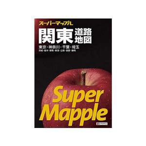 昭文社/スーパーマップル 関東道路地図/9784398632579