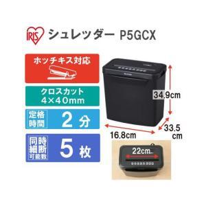 アイリスオーヤマ/パーソナルシュレッダー ブラック/P5GCX|cocodecow|02