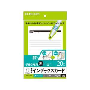 エレコム/トールケース用手書きインデックスカード 罫線/黒/EDT-JKIDT1 cocodecow