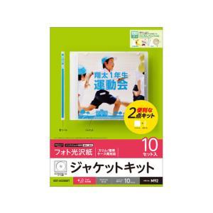 エレコム/メディアケース用ジャケットキット フォト光沢紙/EDT-KCDISET cocodecow