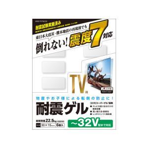 エレコム/TV用耐震ゲル〜32V用 30×15mm 6個入/AVD-TVTGC32 cocodecow