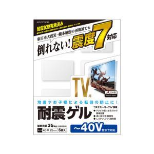 エレコム/TV用耐震ゲル〜40V用 40×25mm 6個入/AVD-TVTGC40 cocodecow