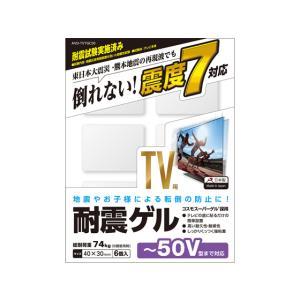 エレコム/TV用耐震ゲル〜50V用 40×30mm 6個入/AVD-TVTGC50 cocodecow