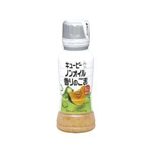 キユーピー ノンオイル香りのごま 180ML 3個の商品画像|ナビ