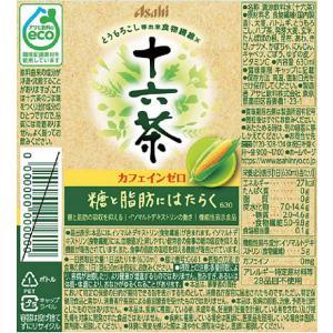 アサヒ飲料/十六茶プラス 3つのはたらき 630ml cocodecow 03