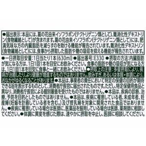 アサヒ飲料/十六茶プラス 3つのはたらき 630ml cocodecow 04