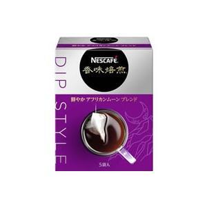 ネスレ日本/ネスカフェ香味焙煎 鮮やかアフリカンムーン Dip Style 5P