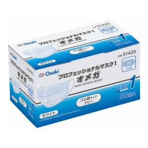 オオサキメディカル/プロフェッショナルマスクオメガ ホワイト フリー 50枚/51420|cocodecow