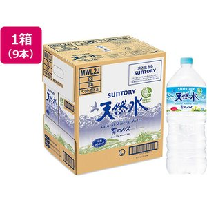サントリー/南アルプスの天然水 2L 9本|cocodecow