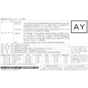 尾西食品/尾西のごはんシリーズ AY 12食セット|cocodecow|02