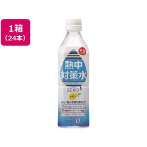 赤穂化成/熱中対策水 レモン 500ml×24本|cocodecow