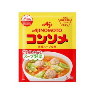 味の素/味の素KK コンソメ 顆粒タイプ 袋 50g|cocodecow