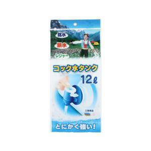 【プラテック】水缶 折りたたみ水タンクコック付き【PK−12 12L 】の商品画像|ナビ