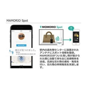 MAMORIO/忘れ物防止タグMAMORIO FUDA ホワイト/MAMF-001WH|cocodecow|03