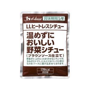 ハウス食品/LLヒートレスシチュー 温めずにおいしい野菜シチュー200g|cocodecow
