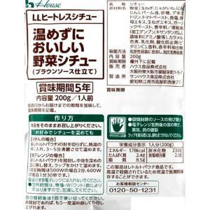 ハウス食品/LLヒートレスシチュー 温めずにおいしい野菜シチュー200g cocodecow 02