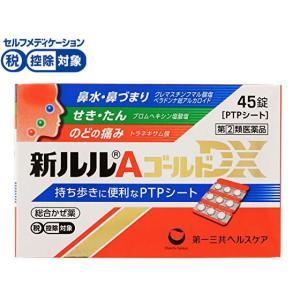 【第(2)類医薬品】★薬)第一三共ヘルスケア/新ルルAゴールドDX(PTP) 45錠|cocodecow