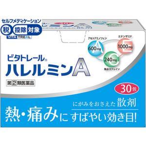 【第(2)類医薬品】薬)御所薬舗/ビタトレール ハレルミンA 30包|cocodecow