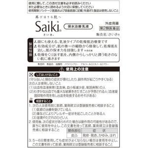 【第2類医薬品】薬)小林製薬/さいきn 保水治療乳液 25g|cocodecow|02
