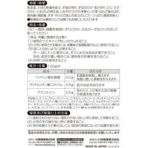 【第2類医薬品】薬)小林製薬/さいきn 保水治療乳液 25g|cocodecow|03