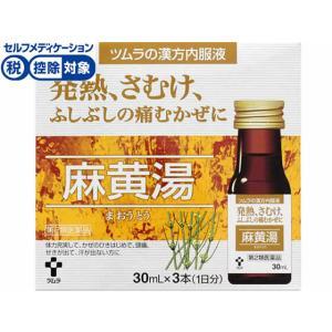 【第2類医薬品】薬)ツムラ/漢方内服液 麻黄湯 30ml×3本|cocodecow